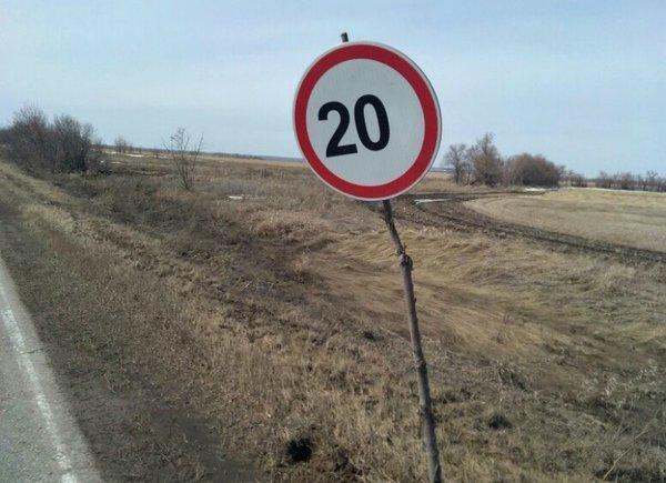 Нужно ли выполнять требования дорожного знака, установленного на дереве или палке? дорожные знаки, пдд, правила
