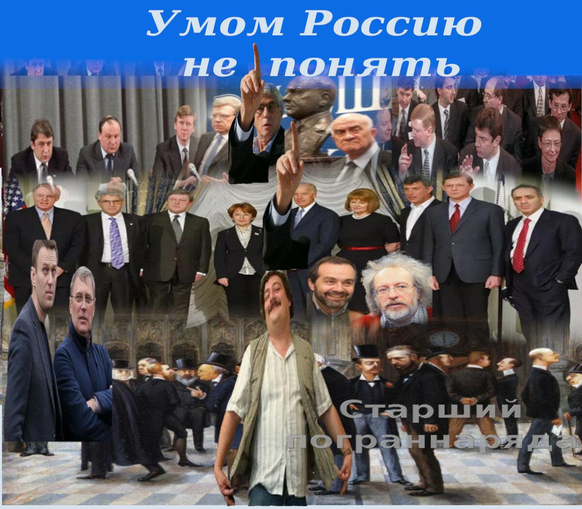 Российские либералы уникальны. Но, более уникально, отношение к ним в России