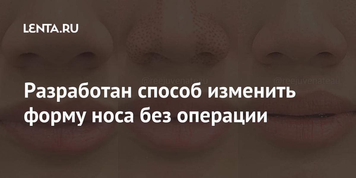 Разработан способ изменить форму носа без операции Ценности