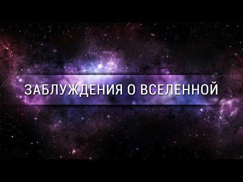 Заблуждения о Вселенной [Veritasium]