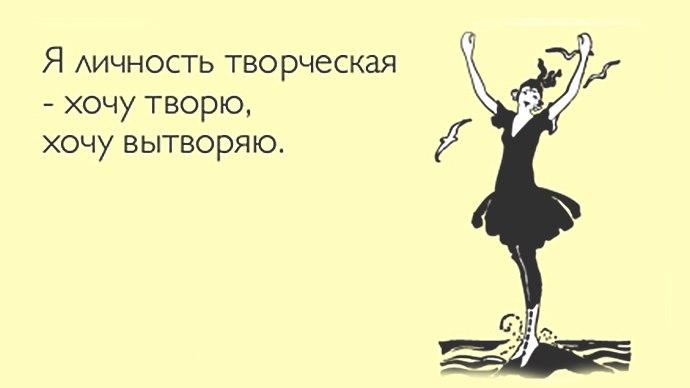 Я личность творческая... Улыбнемся)))