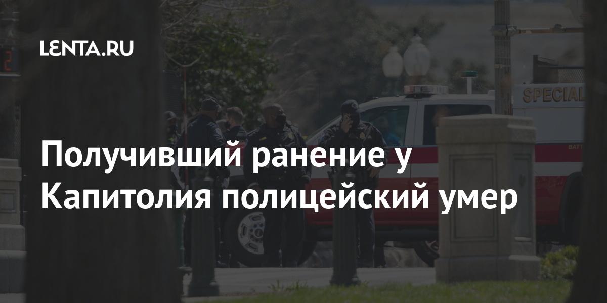Получивший ранение у Капитолия полицейский умер Мир