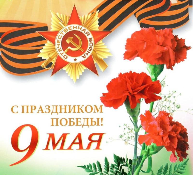 С Праздником! С Днем Победы!