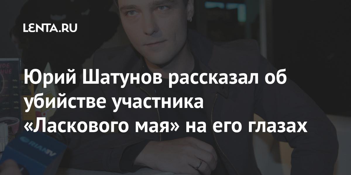 Юрий Шатунов рассказал об убийстве участника «Ласкового мая» на его глазах Культура
