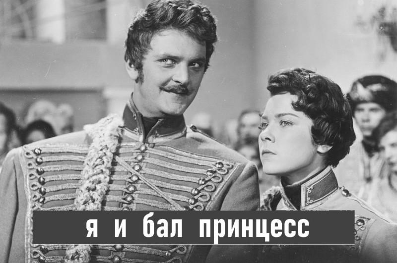 Фото: Поручик Ржевский и бал