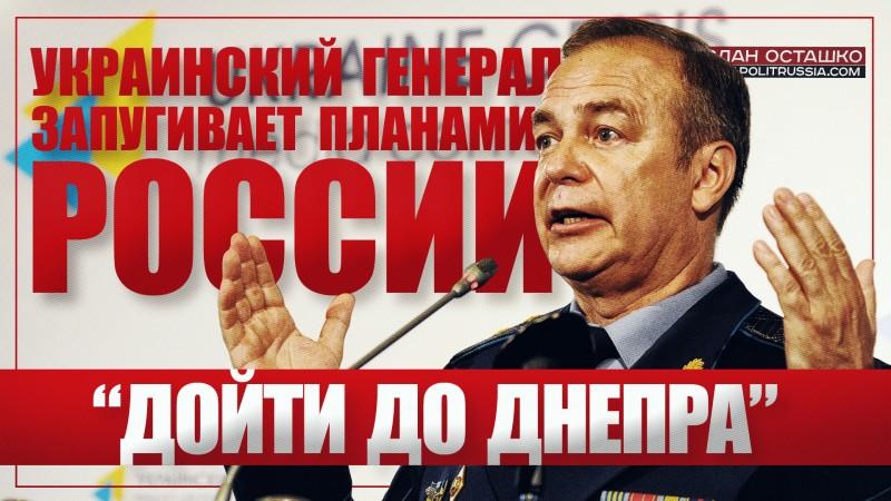 Украинский генерал запугивае…