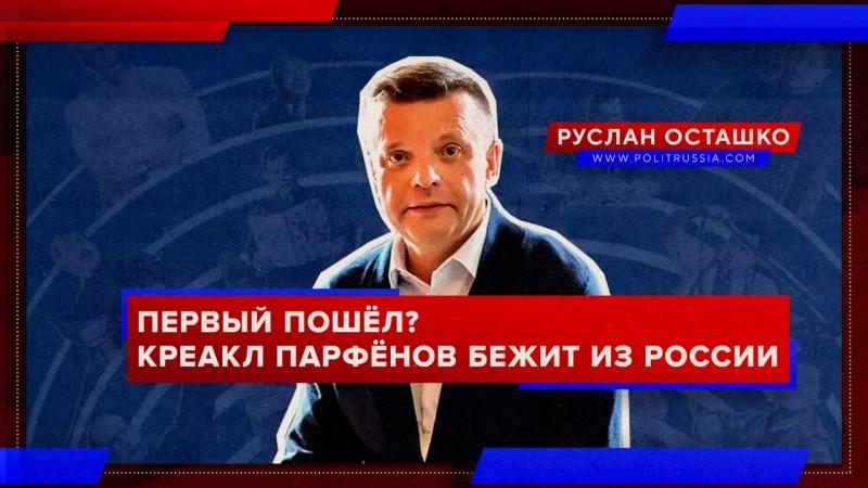 Первый пошёл? Креакла Парфёнова и его жену заподозрили в бегстве из России
