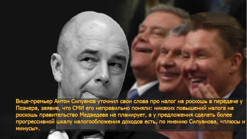 Ложь во спасение олигархов: …