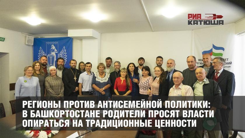 Регионы против антисемейной политики: в Башкортостане родители просят власти опираться на традиционные ценности