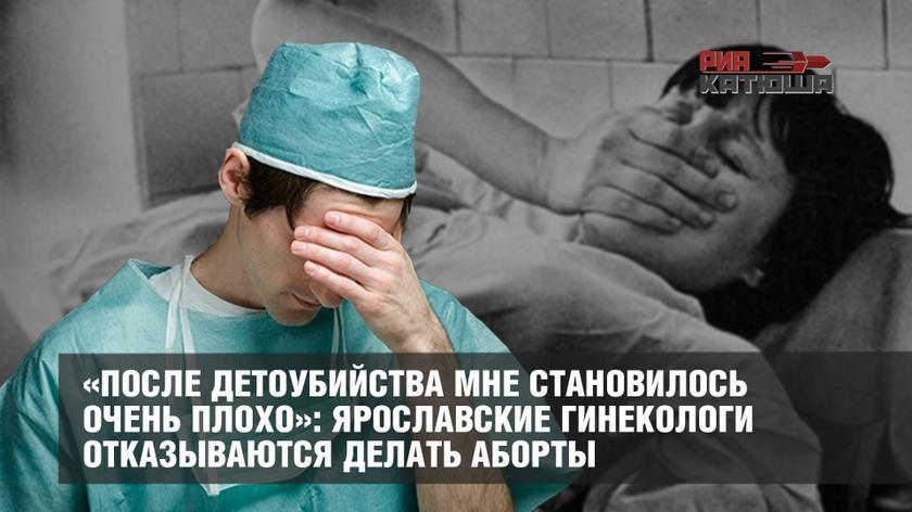 «После детоубийства мне становилось очень плохо»: ярославские гинекологи отказываются делать аборты