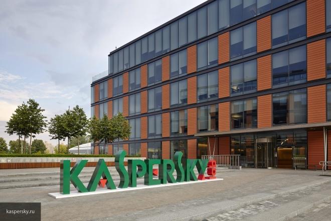 """""""Лаборатория Касперского"""" выявила американскую программу для слежки в интернете"""
