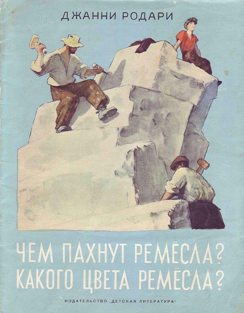 """""""Чем пахнут ремёсла? Какого цвета ремёсла?"""" - издание 1967 г"""