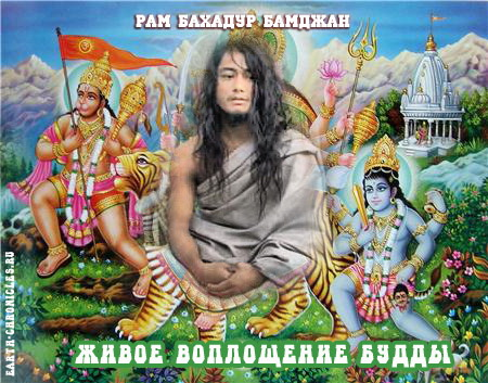 Рам Бахадур Бамджан. Живое воплощение Будды.