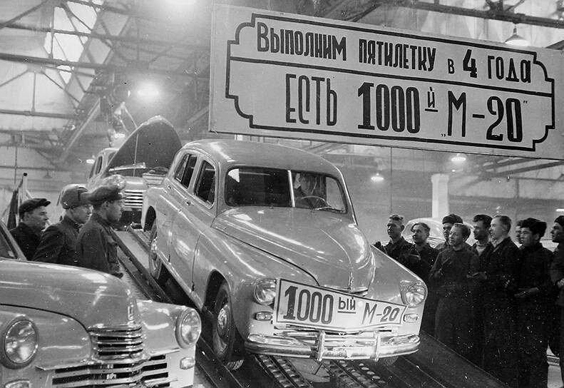 """Тысячная """"Победа"""", 1946 год СССР, фото, это интересно"""