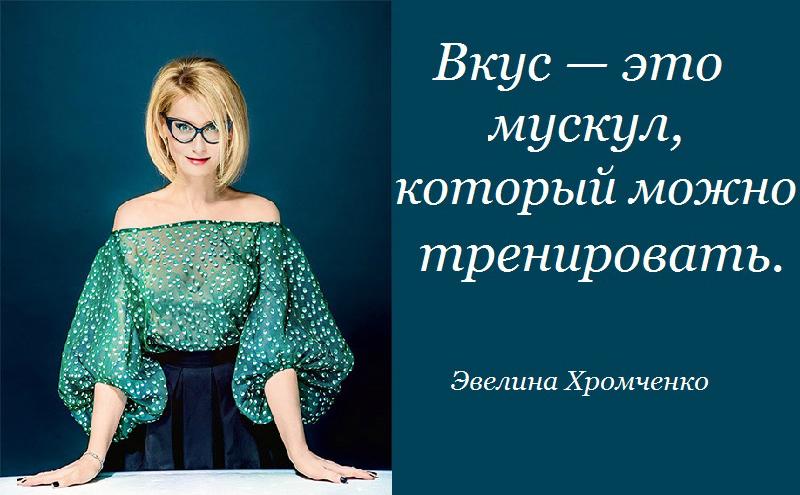 советы Эвелины Хромченко