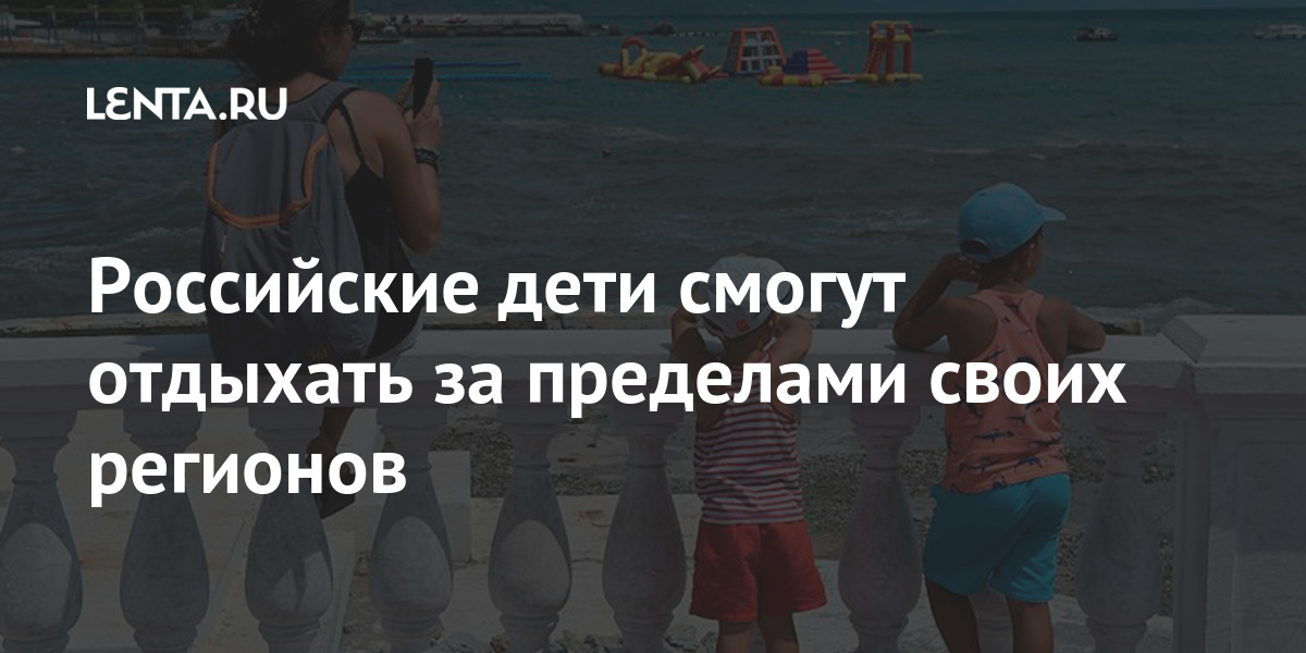 Российские дети смогут отдыхать за пределами своих регионов Россия