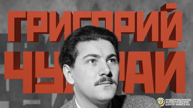 ЖЗЛ: Григорий Чухрай — о верности памяти солдата