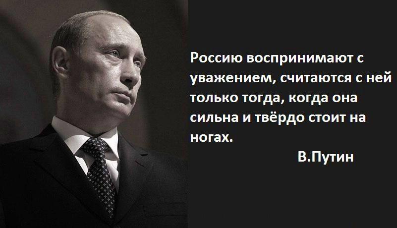 Никогда не воюйте с Русскими [ у Мира короткая память ]