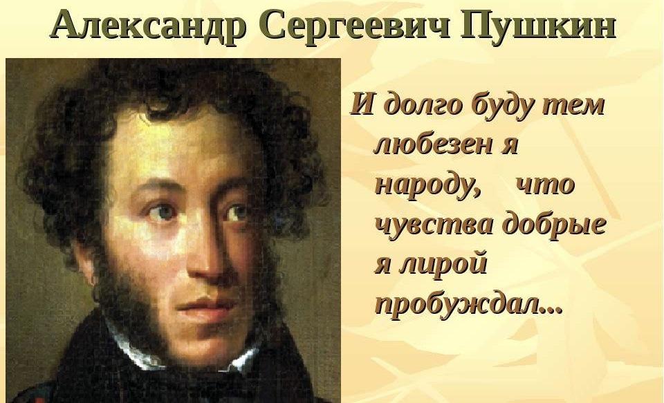 Картинки с днем рождения пушкина