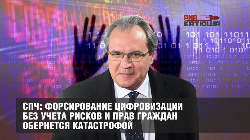 СПЧ: форсирование цифровизации без учета рисков и прав граждан обернется катастрофой россия