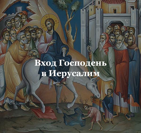 Вход господа в иерусалим открытка, открытки
