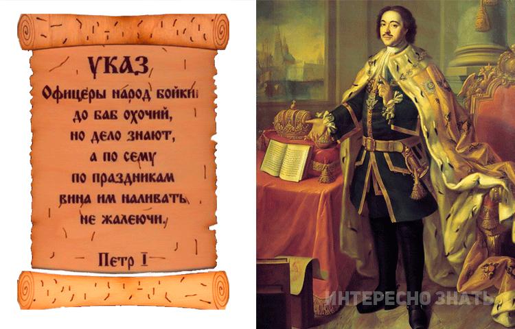 Правила жизни от Петра Первого….
