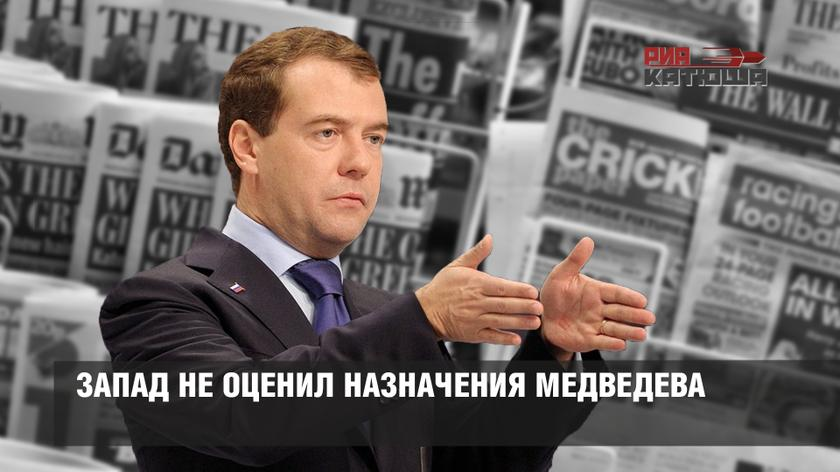 Запад не оценил назначения Медведева