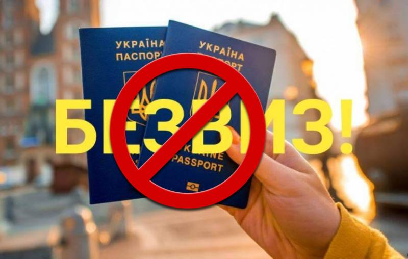 Украина потеряет безвиз