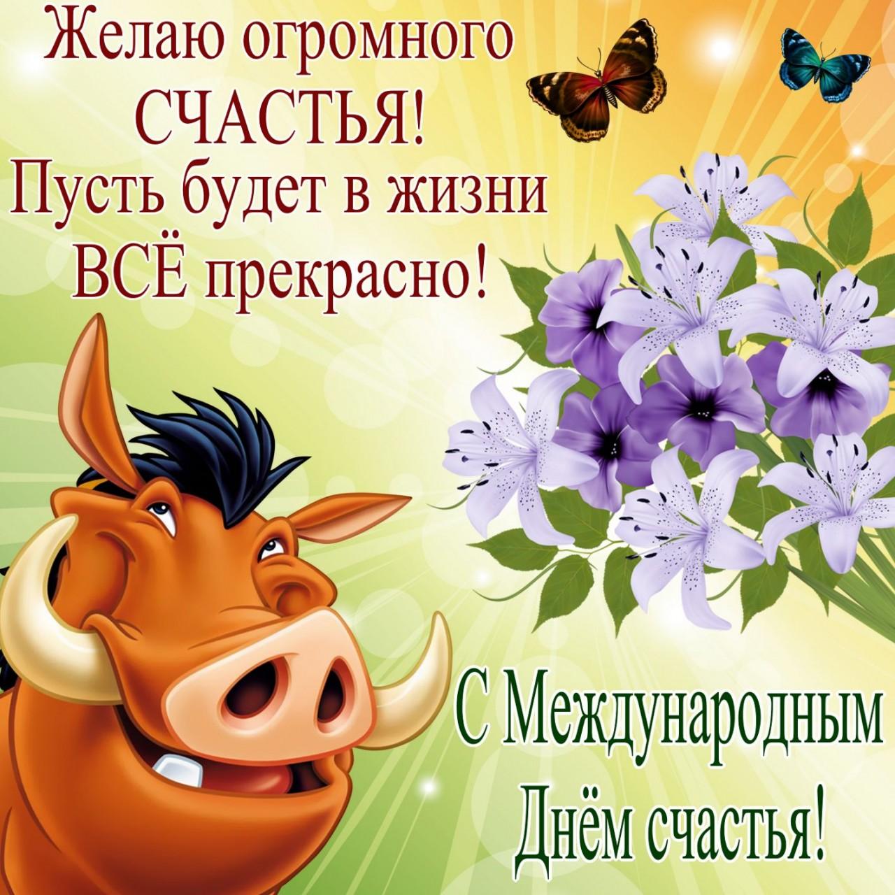 открытки к дню счастья 20 марта картинки самом деле