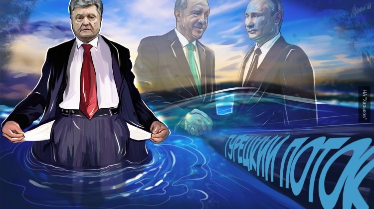 «Угрожающая нить»: Киев оценил последствия запуска второй очереди «Турецкого потока»
