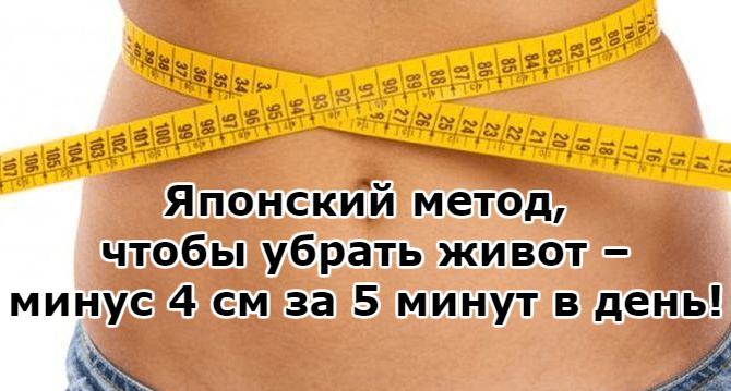 Японский метод, чтобы убрать живот – минус 4 см за 5 минут в день!