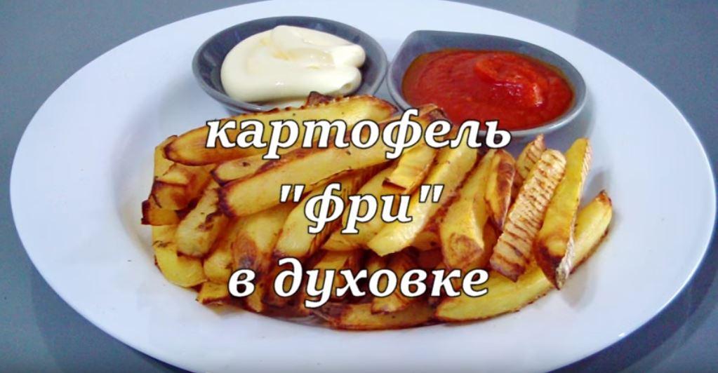 """Картофель """"Ложный фри"""""""