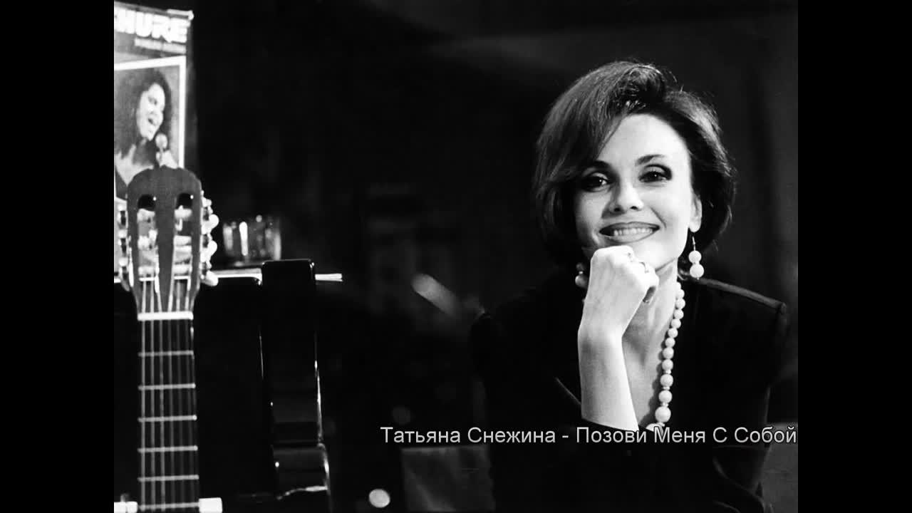 Татьяна Снежина - Позови Мен…
