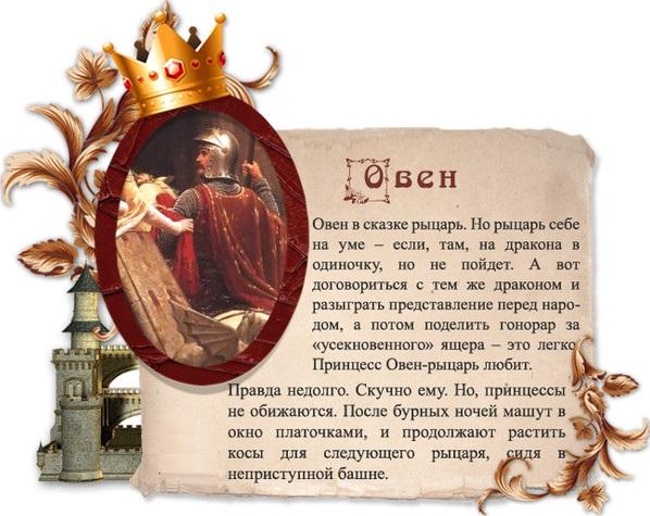 Сказочный гороскоп!!! (какому сказочному герою вы соответствуете!)