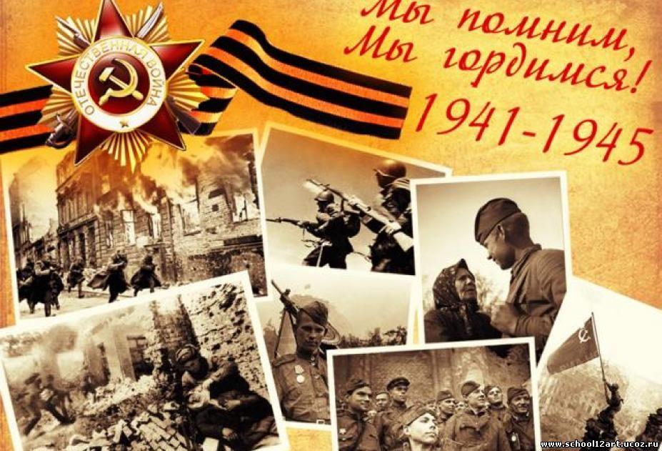 С Днем Победы товарищи!