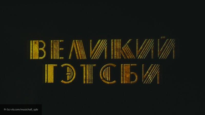 """""""Великий Гэтсби"""" на сцене """"Мюзик-Холла"""" до слез растрогал петербуржцев"""