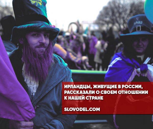 ИРЛАНДЦЫ, ЖИВУЩИЕ В РОССИИ, …