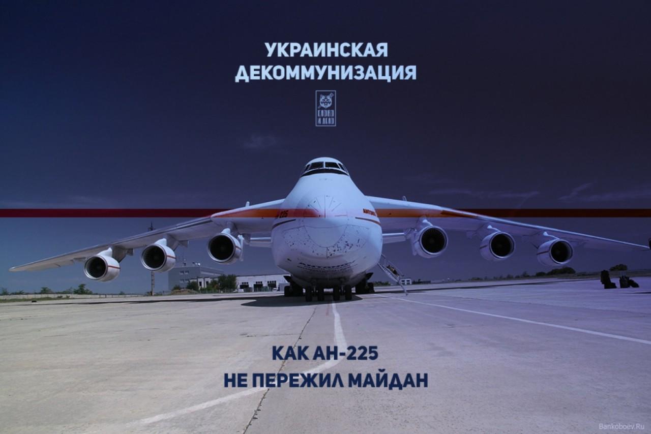 Украинская декоммунизация: как Ан-225 не пережил Майдан