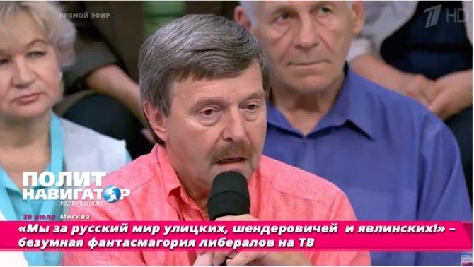 В эфире российского ТВ устроили дикую выходку в поддержку украинского нациста (Видео)