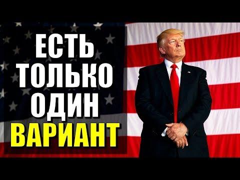 Главное условие снятия санкций с России