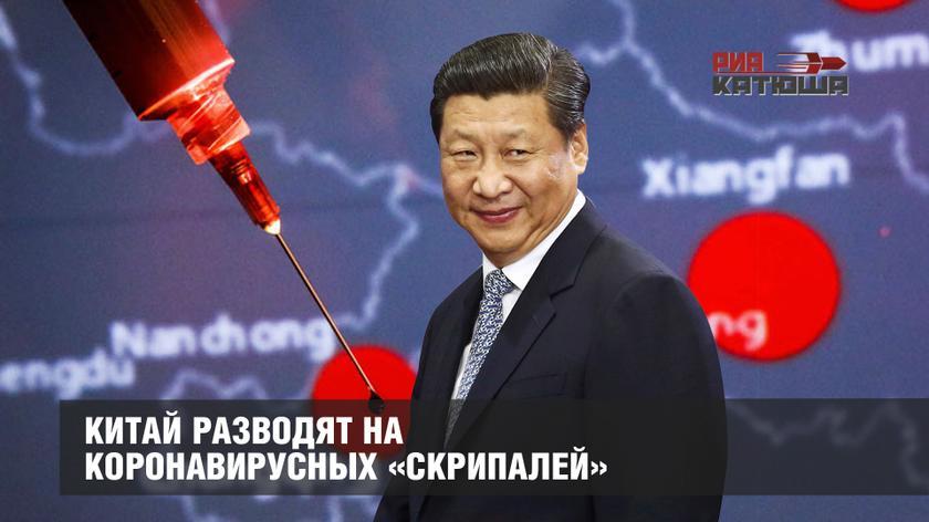 Китай разводят на коронавирусных «Скрипалей» геополитика,пневмонии