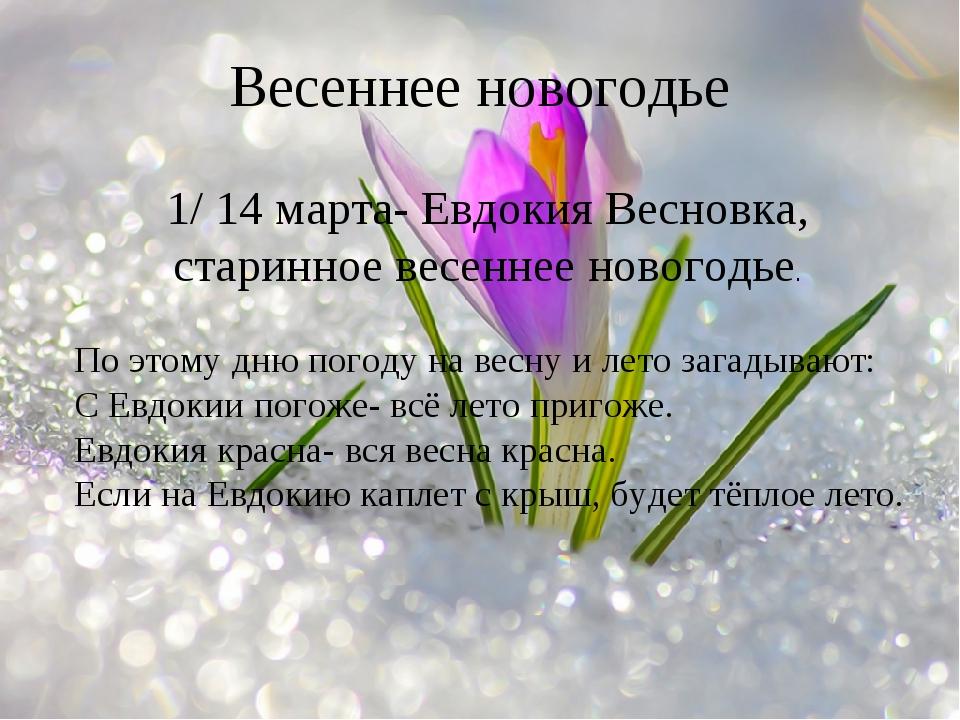 НАРОДНЫЕ ПРИМЕТЫ НА 14 МАРТА – ДЕНЬ ЕВДОКИИ (АВДОТЬИ), СВИСТУНЬИ, ВЕСНОВКИ
