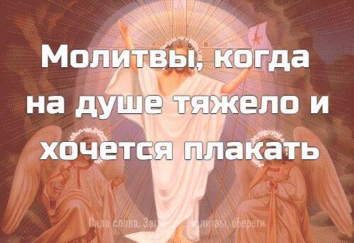Молитвы , когда на душе тяжело и хочется плакать...