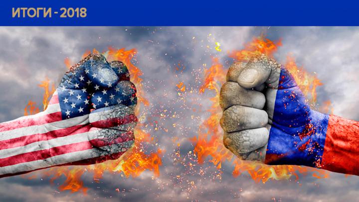 Итоги-2018: США и Россия в шаге от ядерной войны