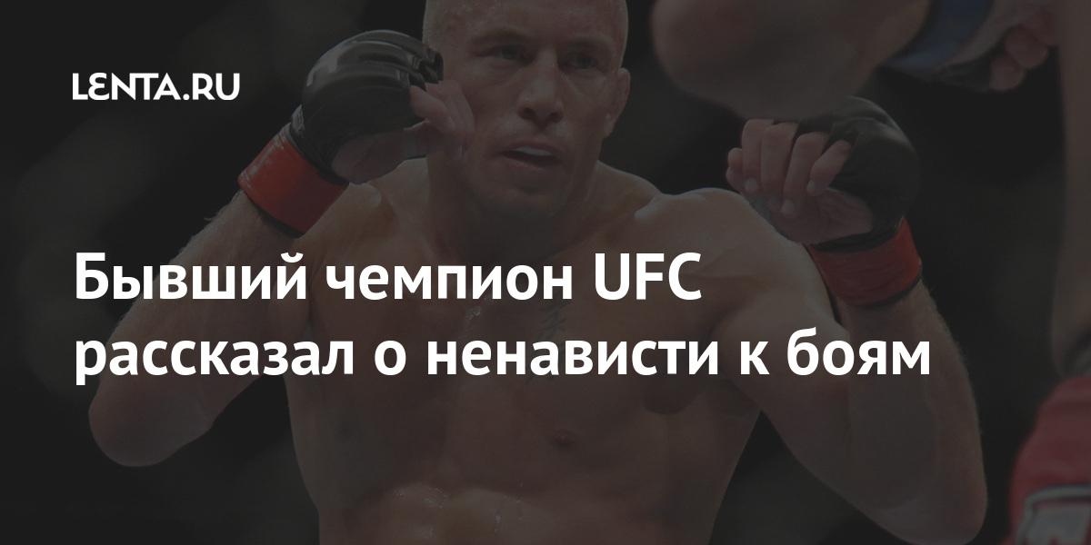 Бывший чемпион UFC рассказал о ненависти к боям Спорт