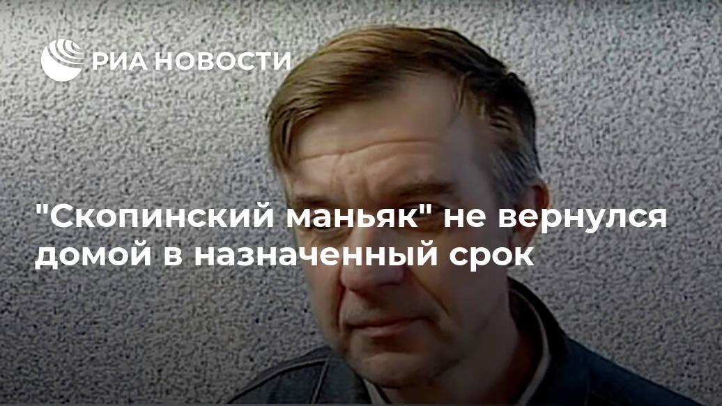 """""""Cкопинский маньяк"""" не вернулся домой в назначенный срок Лента новостей"""