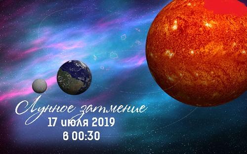 Лунный календарь повседневности с 16-31 число в июле 2019 года.