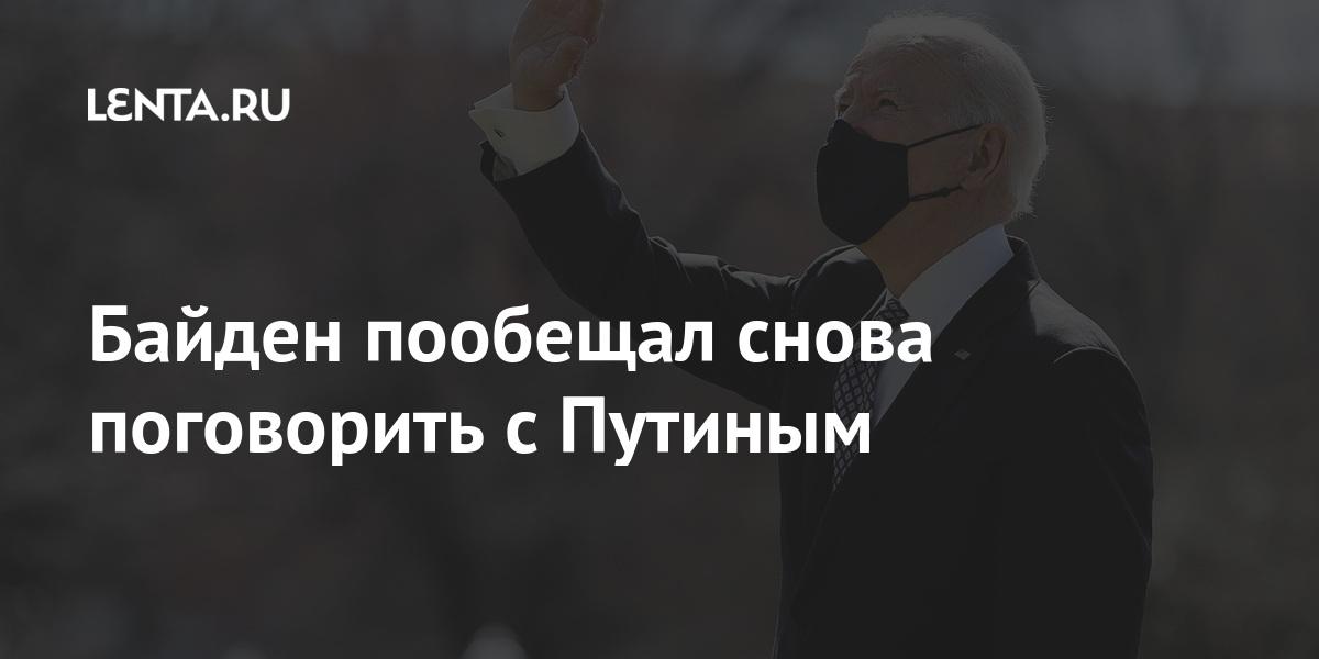 Байден пообещал снова поговорить с Путиным Мир