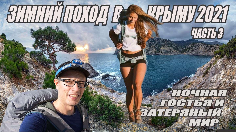 Таинственная Ночная Гостья и Тропа в Затерянный Мир. Зимний Поход по Крыму. Часть 3