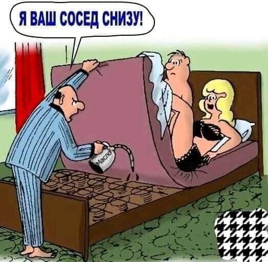 Когда мужчина не способен любить женщину, он начинает любить что попало: Родину, партию, профессию и пельмени... анекдоты,веселые картинки,юмор